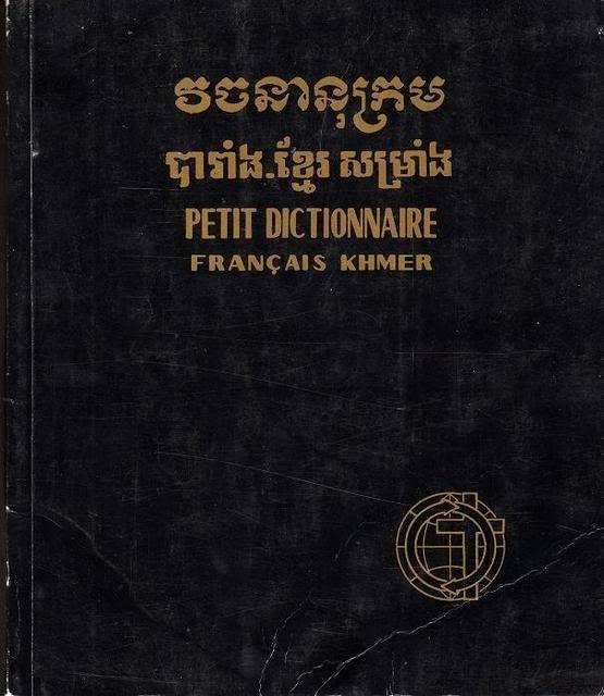Petit dictionnaire français-khmer
